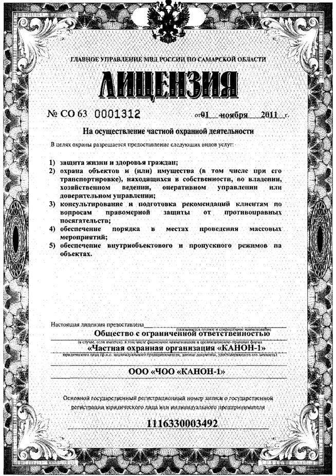 Лицензия ЧОО Канон-1