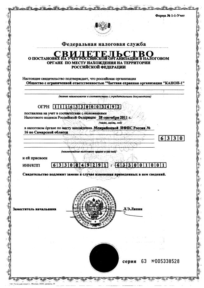 лицензия ЧОО Канон -1