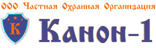 "ЧОО ""Канон -1"""